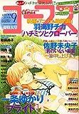 コーラス 2006年 09月号 [雑誌]