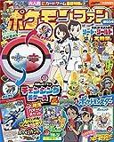 ポケモンファン(65) 2019年 11 月号 [雑誌]: コロコロイチバン! 増刊