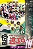 逃走中10~run for money~【日本昔話編】 [DVD]