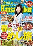 KansaiWalker関西ウォーカー 2015 No.5 [雑誌]