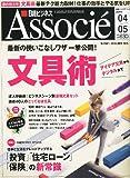 日経ビジネス Associe (アソシエ) 2011年 4/5号 [雑誌]