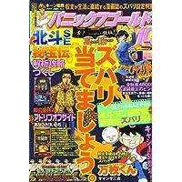 パニック7 (セブン) ゴールド 2006年 10月号 [雑誌]