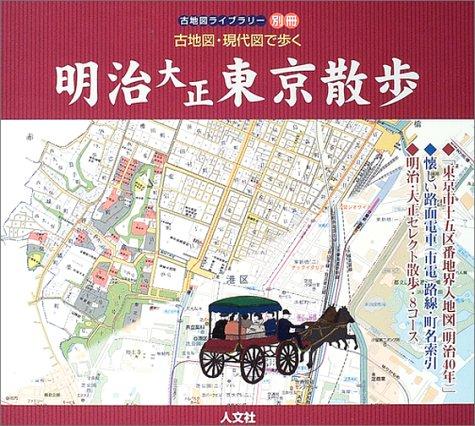 古地図・現代図で歩く明治大正東京散歩 (古地図ライブラリー)の詳細を見る