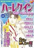 ハーレクイン 名作セレクション vol.79 ハーレクイン 名作セレクション (ハーレクインコミックス)