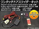 AP ワンタッチドアスライダーキット トヨタ エスティマ/ハイブリッド ACR/GSR50系,AHR20W 2006年01月~