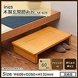 ines(アイネス) 木製玄関踏み台60 NK-635