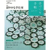手づくり手帖 vol.17 初夏号 ([実用品])