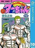 新ジャングルの王者ターちゃん 10 (ジャンプコミックスDIGITAL)