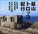鉱山トロッコ紀行 (1)