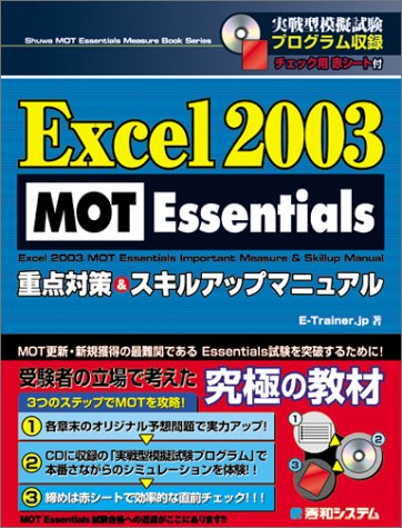 Excel2003 MOT Essentials 重点対策&スキルアップマニュアルの詳細を見る