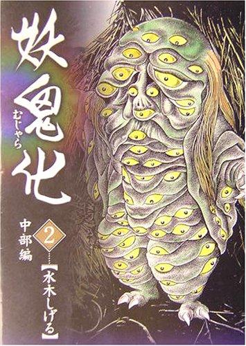 妖鬼化(むじゃら)〈2〉中部編の詳細を見る