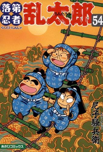 落第忍者乱太郎(54) (あさひコミックス)