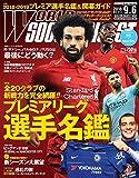 ワールドサッカーダイジェスト 2018年 9/6 号 [雑誌]