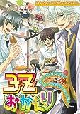 3Zおかえり―同人誌アンソロジー集 (MARo COMICS)