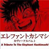 エレファントカシマシ カヴァーアルバム2 ~A Tribute To The Elephant Kashimashi~/