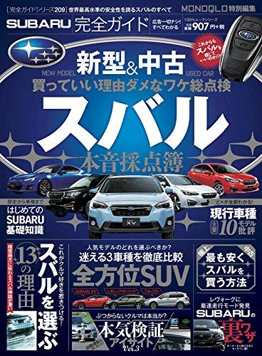 【完全ガイドシリーズ209】 SUBARU完全ガイド (100%ムックシリー...