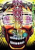 楽園市場 2 (エッジスタコミックス)