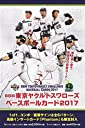 BBM東京ヤクルトスワローズ ベースボールカード2017 【BOX】