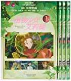 盒裝 借物少女艾莉緹 1-4 全4冊Boxed Set  (Film Comics)