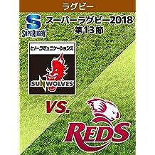 スーパーラグビー2018 第13節-2 ヒトコム サンウルブズ(日本) vs. レッズ(オーストラリア)