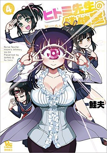 ヒトミ先生の保健室 4 (リュウコミックス)