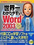 世界一わかりやすいWord2003コンパクト版 (ブルーバックスピース)