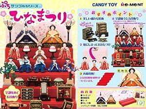 ひなまつり 人形 日本 伝統 五段飾り 雛壇 ミニフィギュア 春 桜 食玩 リーメント(全8種フルコンプセット)