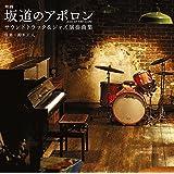 映画「坂道のアポロン」サウンドトラック&ジャズ演奏曲集