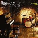 映画「坂道のアポロン」サウンドトラック ジャズ演奏曲集