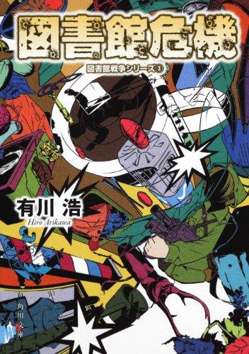 図書館危機 図書館戦争シリーズ (3) (角川文庫)の詳細を見る