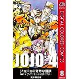 ジョジョの奇妙な冒険 第4部 カラー版 8 (ジャンプコミックスDIGITAL)
