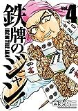 鉄牌のジャン! 4 (近代麻雀コミックス)