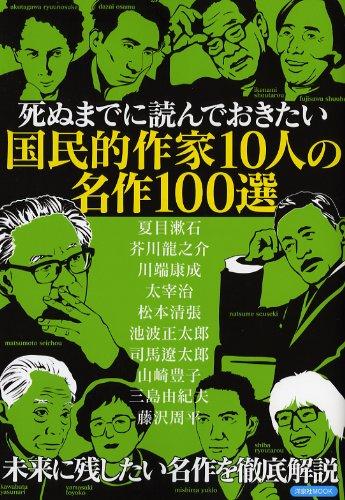 死ぬまでに読んでおきたい国民的作家10人の名作100選 (洋泉社MOOK)の詳細を見る