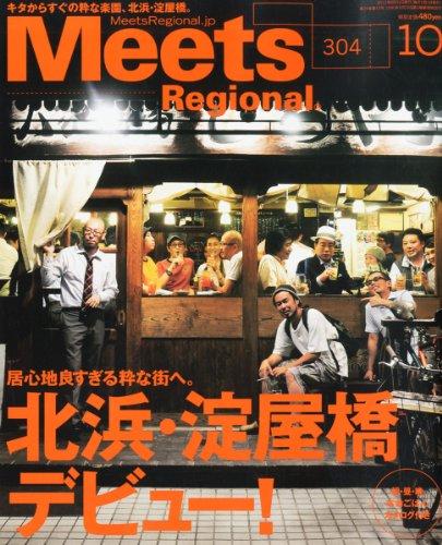 Meets Regional (ミーツ リージョナル) 2013年 10月号 [雑誌]の詳細を見る