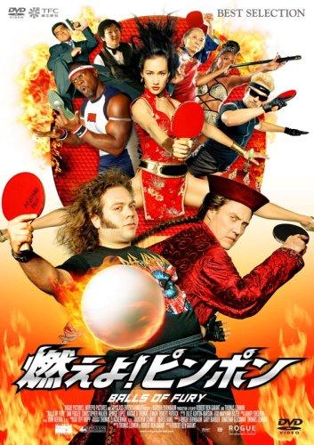 燃えよ!ピンポン [DVD]