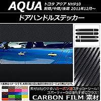 AP ドアハンドルステッカー カーボン調 トヨタ アクア NHP10 前期/中期/後期 2011年12月~ ガンメタリック AP-CF115-GM 入数:1セット(8枚)