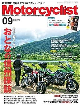 [Motorcyclist編集部]のMotorcyclist(モーターサイクリスト) 2019年 9月号 [雑誌]