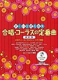 楽しい合唱名曲集 合唱・コーラスの定番曲[改訂版](ピアノ伴奏CD付)