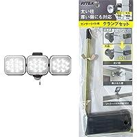 ムサシ RITEX フリーアーム式LEDセンサーライト(12W×3灯) 「コンセント式」 防雨型 LED-AC3036…