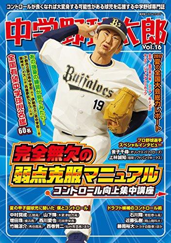 中学野球太郎 VOL.16 (廣済堂ベストムック 365)