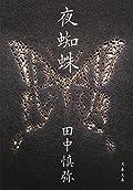 田中慎弥『夜蜘蛛』の表紙画像