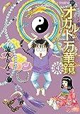 オカルト万華鏡 アナタもワタシも知らない世界(4) (HONKOWAコミックス)