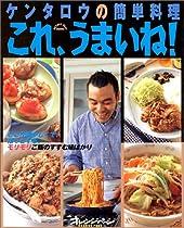 ケンタロウの簡単料理これ、うまいね! (オレンジページブックス)