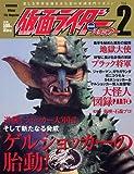 仮面ライダー特別版 ショッカーVol.2 (Official File Magazine)