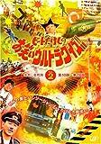 ビートたけしのお笑いウルトラクイズ!! Vol.2