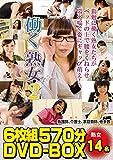 働く熟女2 6枚組570分 DVD-BOX