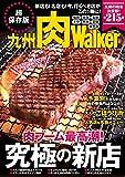 九州肉Walker ウォーカームック