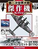 第二次世界大戦傑作機コレクション 51号 (メッサーシュミット Bf110) [分冊百科] (モデルコレクション付) (第二次世界大戦 傑作機コレクション)