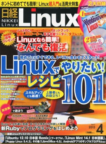 日経 Linux (リナックス) 2013年 04月号 [雑誌]の詳細を見る