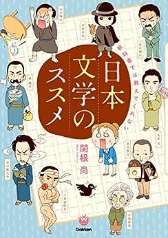 [関根 尚]の教科書では教えてくれない日本文学のススメ 楽しく学べる学研コミックエッセイ